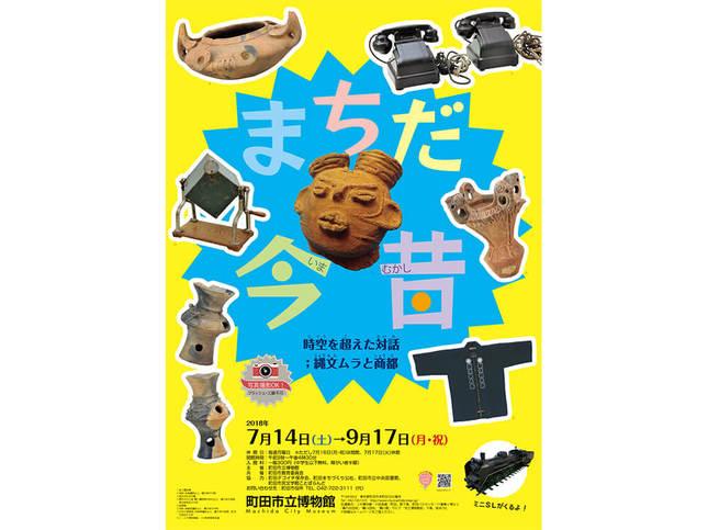 町田市立博物館でまちだ今昔(いまむかし)展