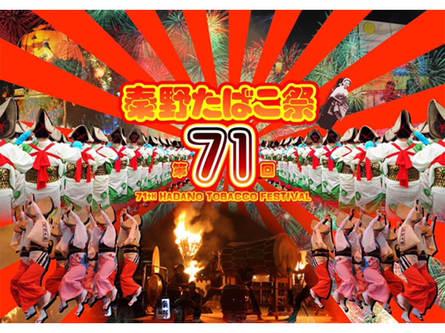 【炎が舞い 光が奏でる 第71回秦野たばこ祭】 ~9月22(土)23(日)開催!~