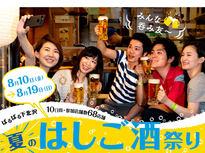 下北沢で夏のはしご酒祭り!
