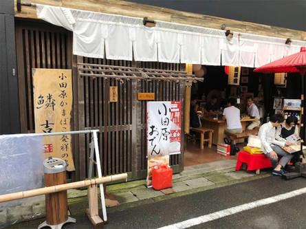 創業234年小田原かまぼこ元祖の店での利き酒は秀逸