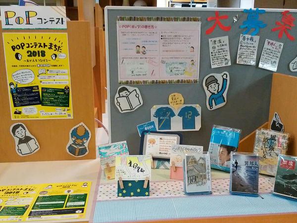 町田市立図書館でPOPコンテストまちだ2018の画像