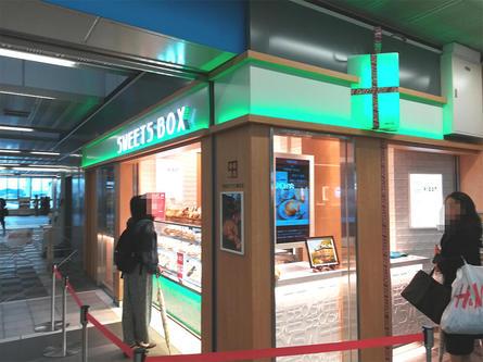 期間限定、駅ナカのお菓子箱オープン