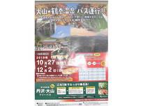 晩秋の「大山→鶴巻温泉」へ直行バス