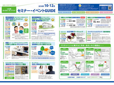 小田急住まいのプラザ 新着セミナー&イベント情報UP!
