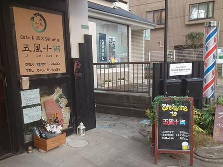 CAFE & 炭火DINING
