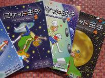 12月15日は宇宙アドベンチャーの世界へ!!