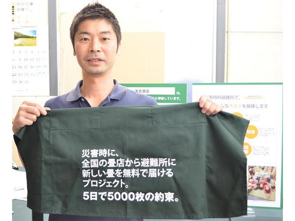 被災地に畳を届けるプロジェクトに参加 矢島畳店代表の矢島英次さん