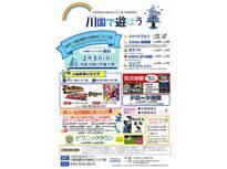 川崎国際生田緑地ゴルフ場の市民開放日