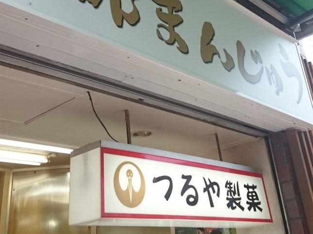 平塚市民のソールフード?