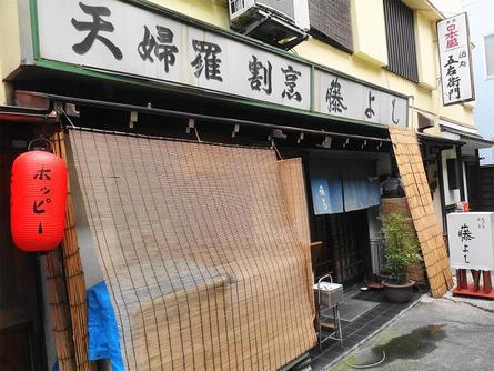 藤沢の昭和レトロな天ぷら屋さん