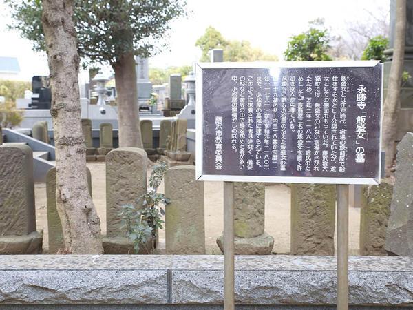 藤沢の歴史を感じられる場所のひとつの画像