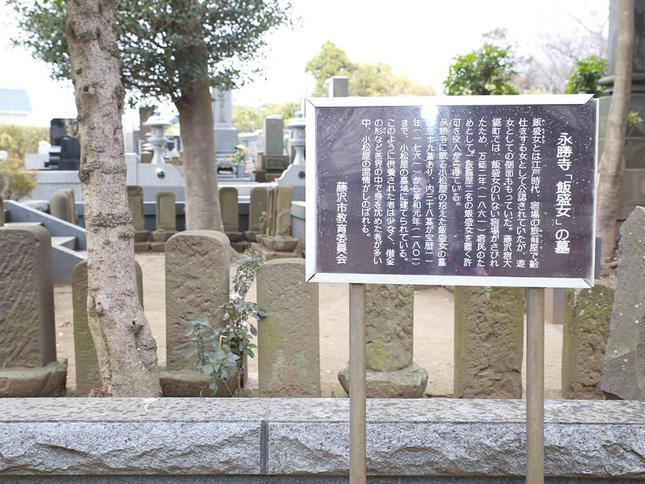藤沢の歴史を感じられる場所のひとつ