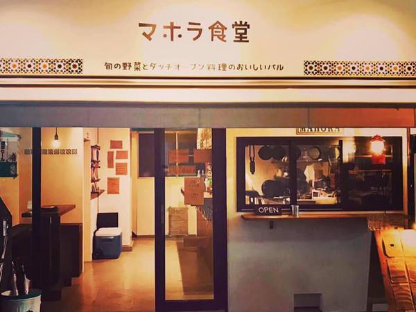 旬の野菜とお酒が楽しめる「マホラ食堂」の画像
