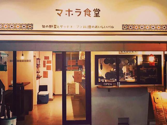 旬の野菜とお酒が楽しめる「マホラ食堂」