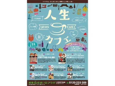 お楽しみイベント『人生カフェ』開催!