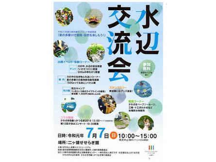 多摩川の「二ヶ領 せせらぎ館」で水辺交流会