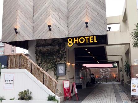 湘南観光の拠点に! 8 Hotel