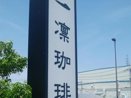 神奈川県はここだけです