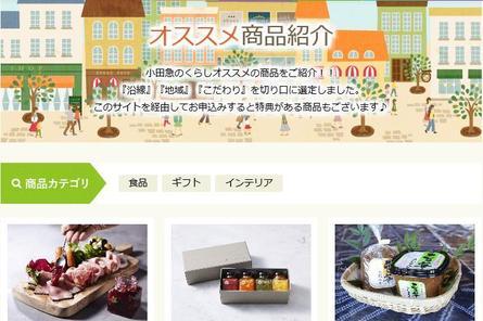 小田急沿線の隠れた商品をご紹介!