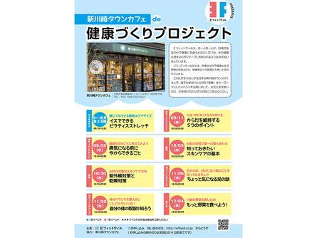 新川崎タウンカフェ で  健康づくり講座