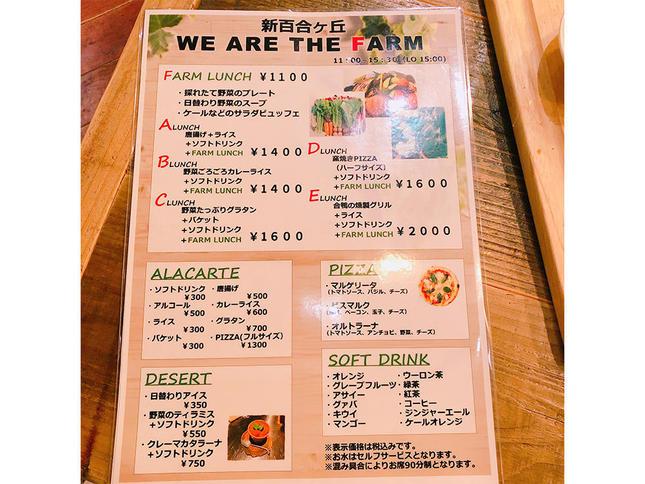 新百合ケ丘にオーガニックレストランがオープン