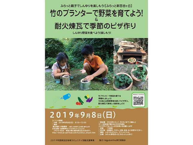 竹プランターで野菜作り&耐火煉瓦で季節のピザ