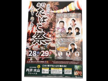 ポスター登場!