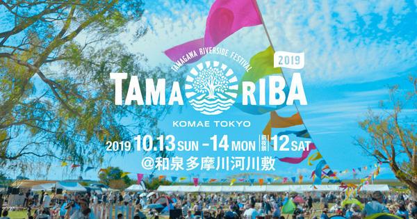 今年は前夜祭も!多摩川の水辺フェスに行こう