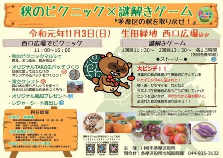 生田緑地で秋のピクニック×謎解きイベント