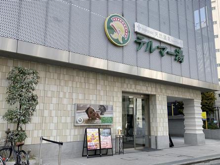 新宿のど真ん中でひとっ風呂!