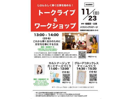 11/23土【無料】ワークショップとトークショー