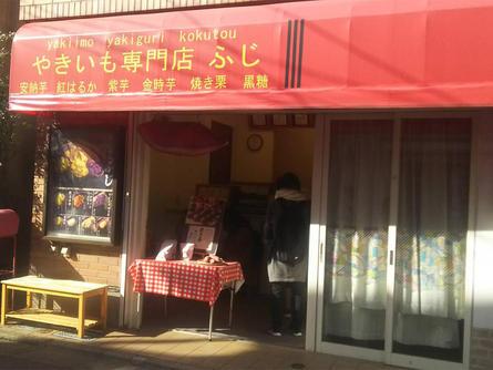 寒い季節にぴったりの焼き芋専門店!