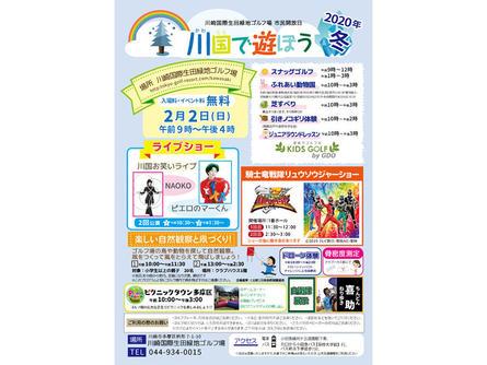 川崎国際生田緑地ゴルフ場冬の開放