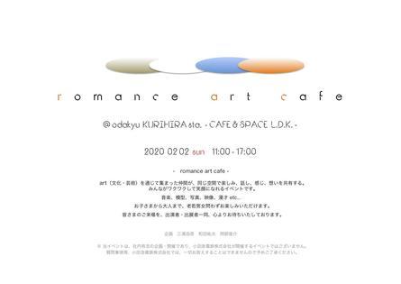 2月2日(日)は栗平へgo! R.A.C.開催!!