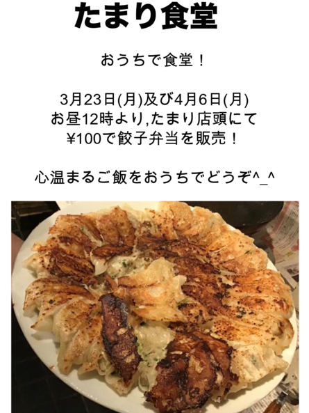 おうちで食堂!3月23日と4月6日は餃子弁当100円