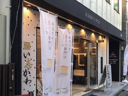 最高級食パン専門店「い志かわ」世田谷初出店