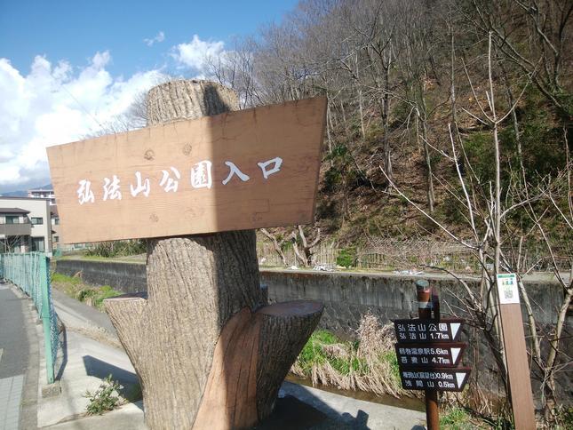 弘法山と名水はだの富士見の湯