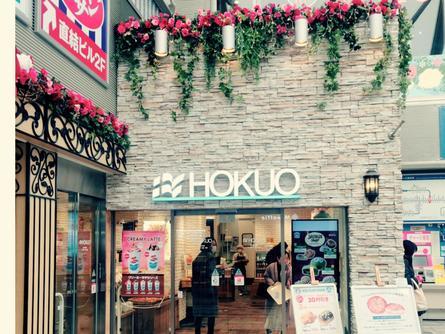 便利で美味しい HOKUO 新百合ケ丘店