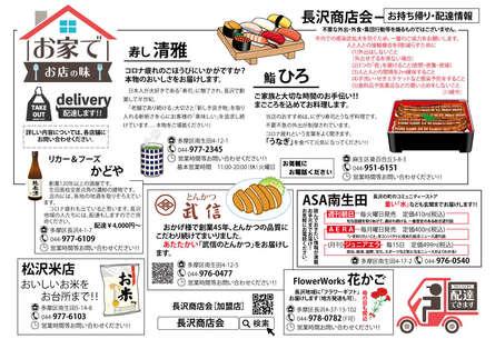 長沢商店会 テイクアウト・デリバリー
