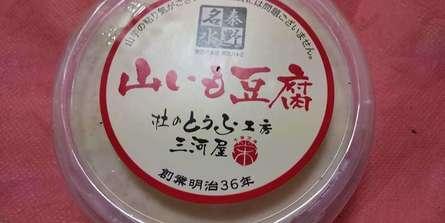秦野の名水を使った絶品豆腐