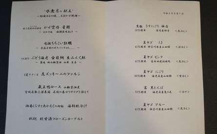 日本酒の蔵元直営のレストラン