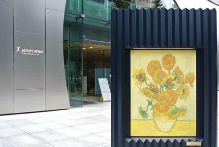 SOMPO美術館「開館記念展」へLet's Go!