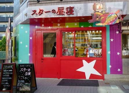 「スターの昼寝」生田に高級食パン店がオープン