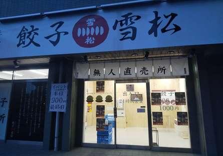 餃子の無人直売所