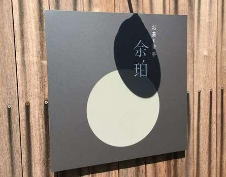 めずらしい日本茶専門の一軒家カフェ
