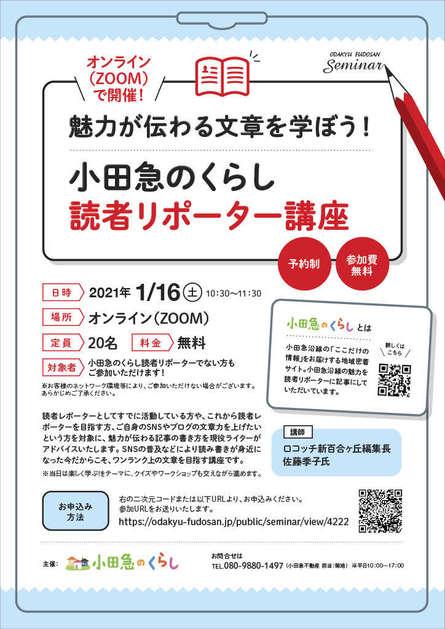 1/16(土)読者リポーター講座開催のお知らせ