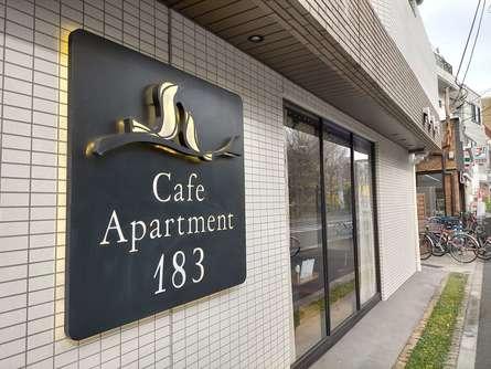 住みたくなるカフェ
