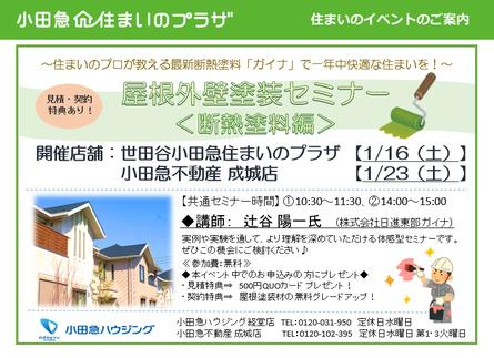 屋根外壁塗装セミナー【断熱塗料編】