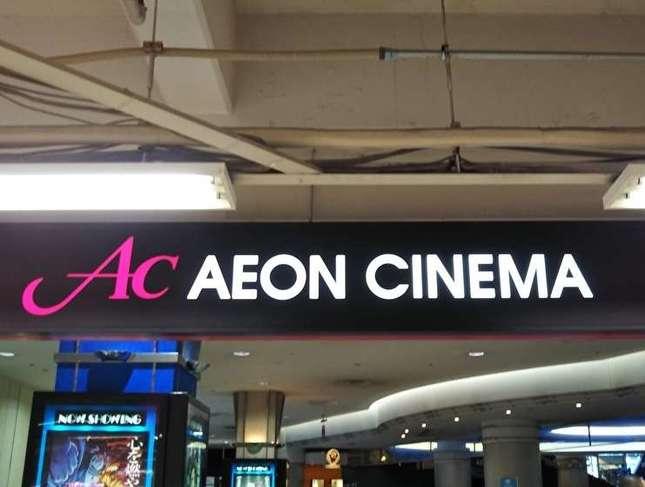 海老名で映画を見るなら「イオンシネマ海老名」♪
