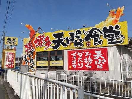 イカ塩辛が食べ放題の博多風天ぷら屋